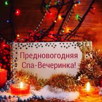 """""""Новогоднее чудо"""" от 3х человек."""