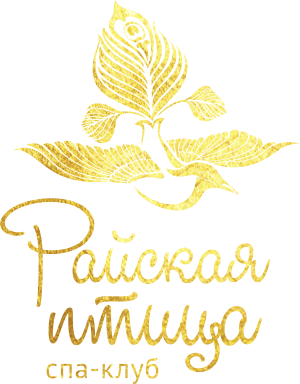СПА-клуб Райская Птица